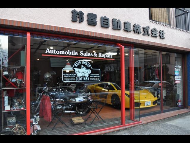 鈴喜自動車株式会社