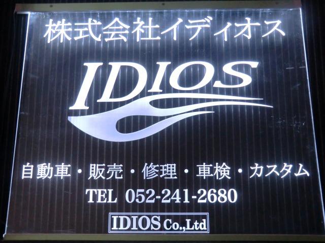 株式会社イディオス