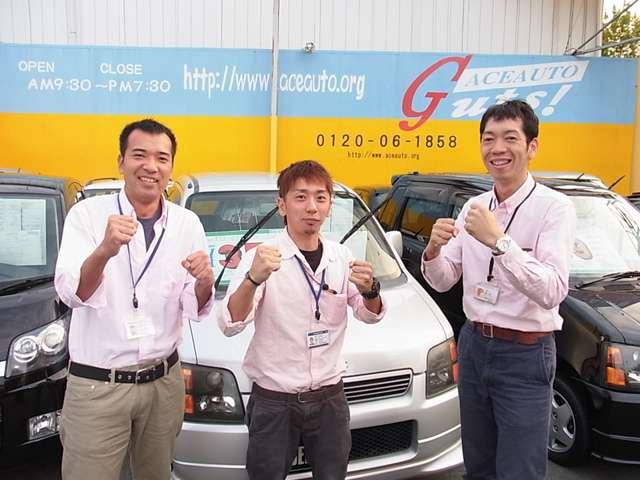 Ace Auto Guts【エースオートガッツ】