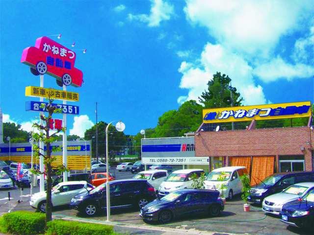 (株)かねまつ自動車 小牧本店