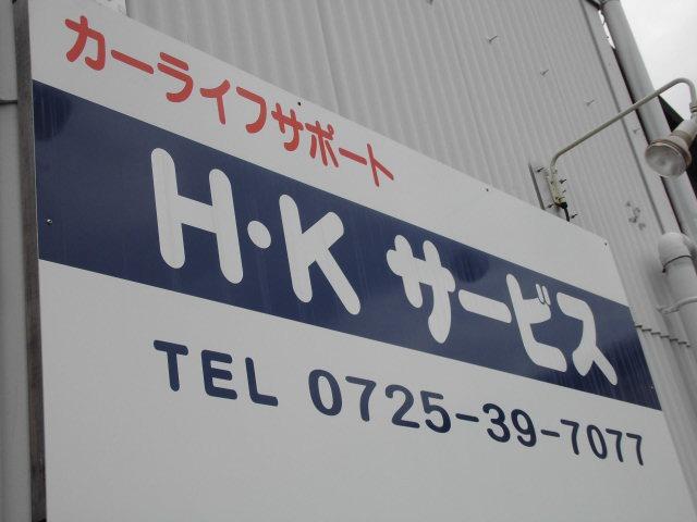 H・Kサービス