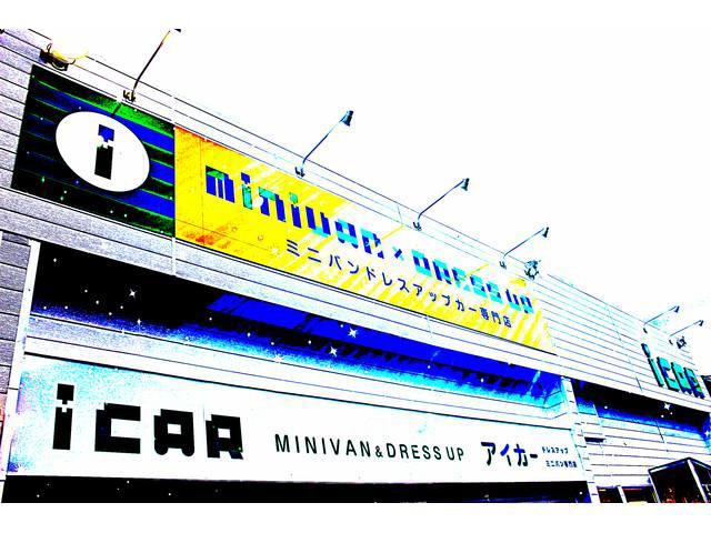 ミニバンドレスアップカー専門店 iCAR アイカー