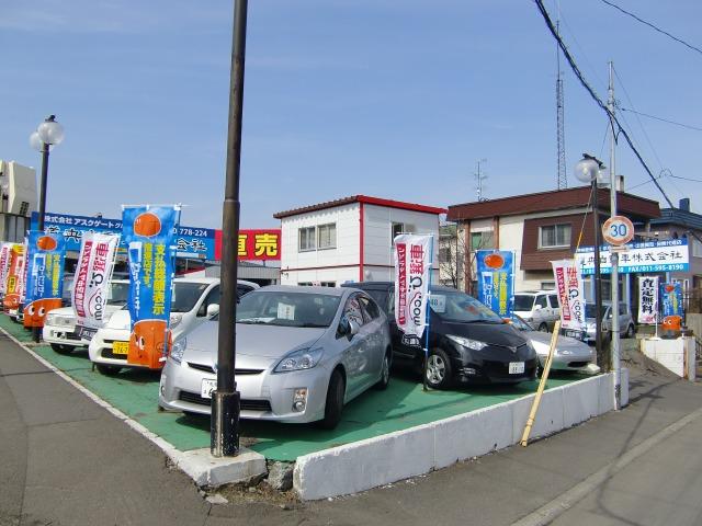 道央自動車株式会社