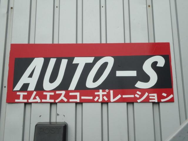 AUTO・S【オートエス】