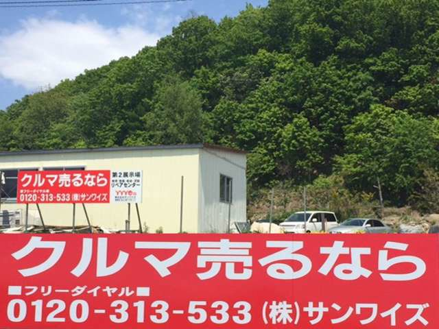 株式会社サンワイズ【中古車展示場】
