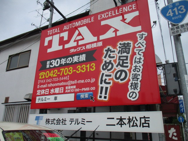 ■TAX相模原■低走行 低価格 全車保証付■株式会社テルミー