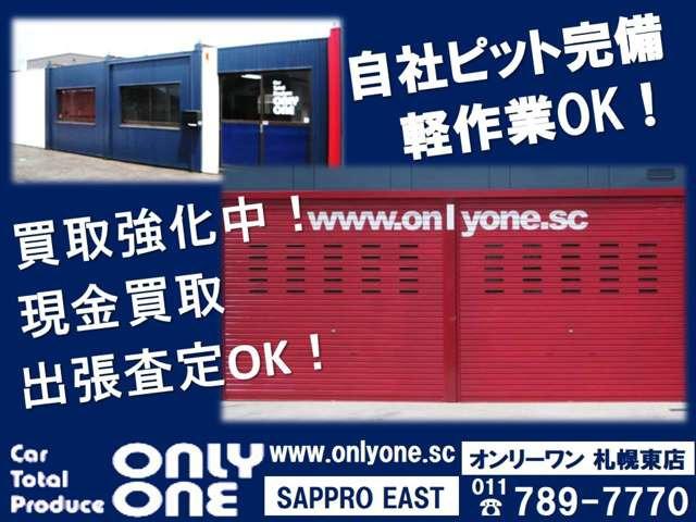 オンリーワン札幌東店