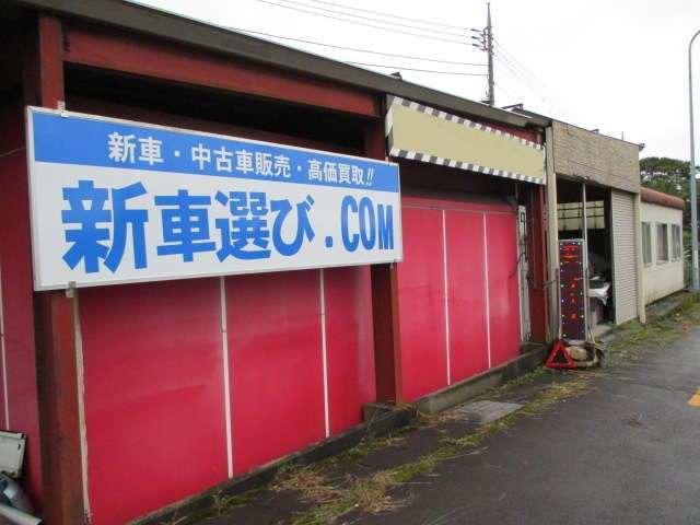 新車選び.com  御殿場店