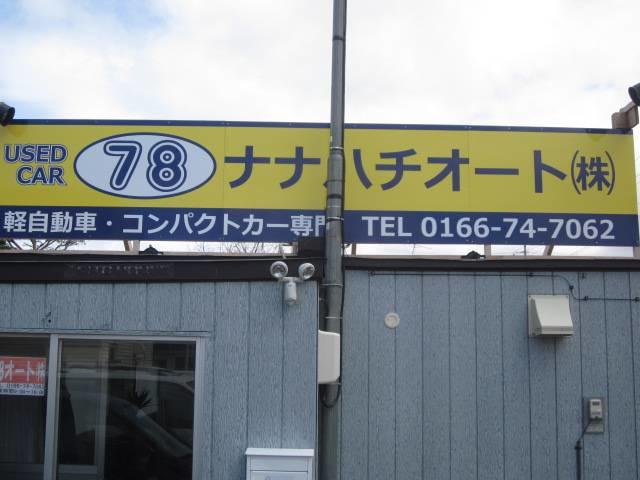 78オート 旭川支店 (株)七屋