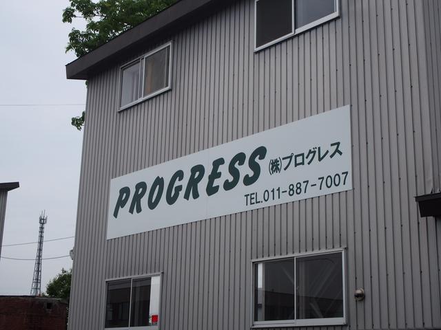 (株)プログレス ハイブリッド専門店