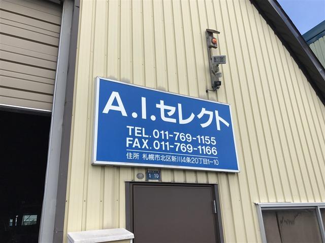 AI Select【エーアイ セレクト】