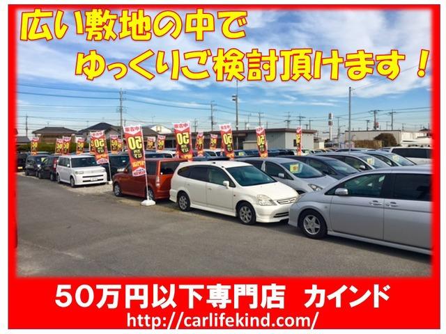 50万円以下専門店カインド