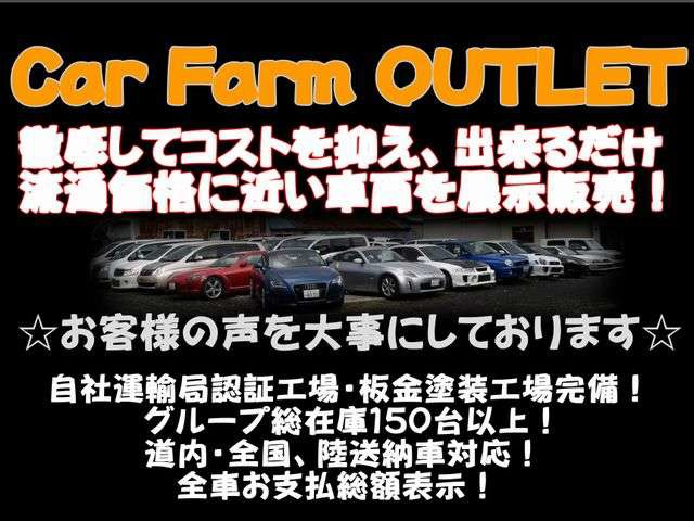 CAR FARM OUTLET