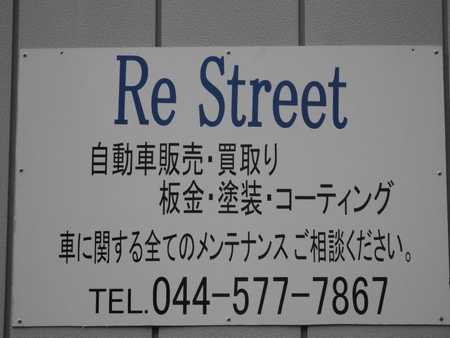 株式会社 Re Street