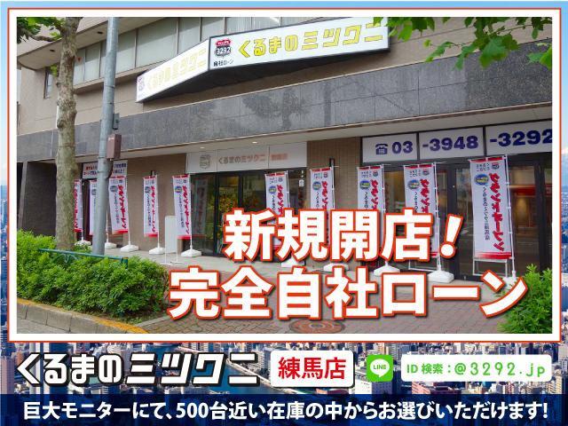 【自社ローン】くるまのミツクニ 練馬店