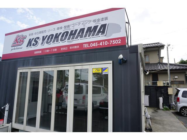 ケーエスヨコハマ株式会社
