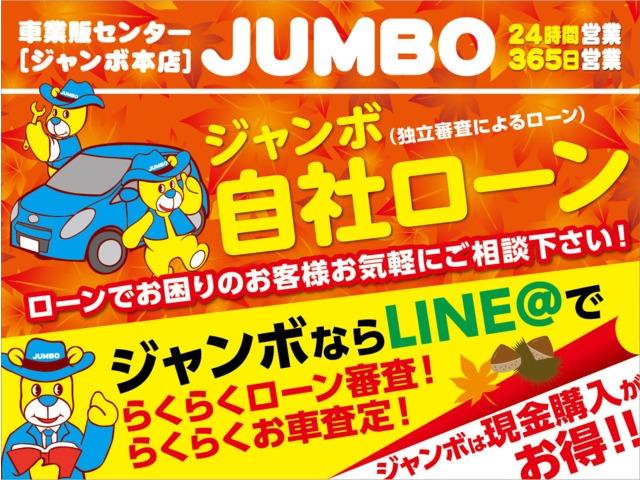 車業販センター ジャンボ 沖縄支店【自社ローン取扱店】