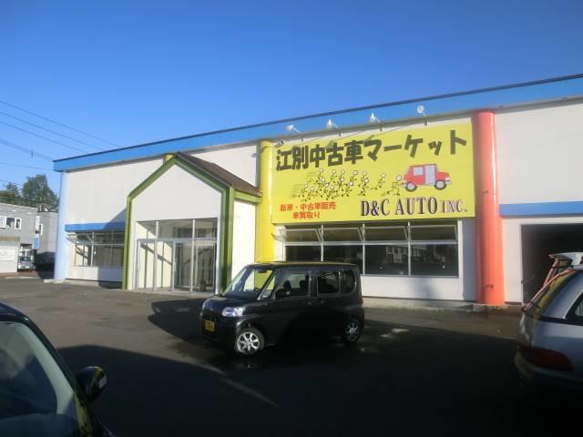 D&Cオート 江別店