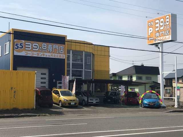 ゴーゴーサンキュッパ北広島店