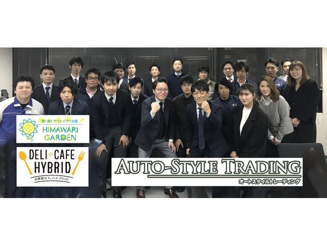 株式会社オートスタイルトレーディング北神戸店