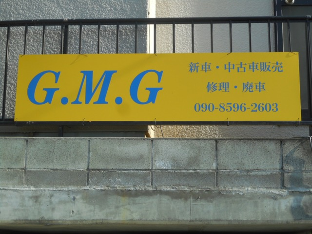 G・M・G