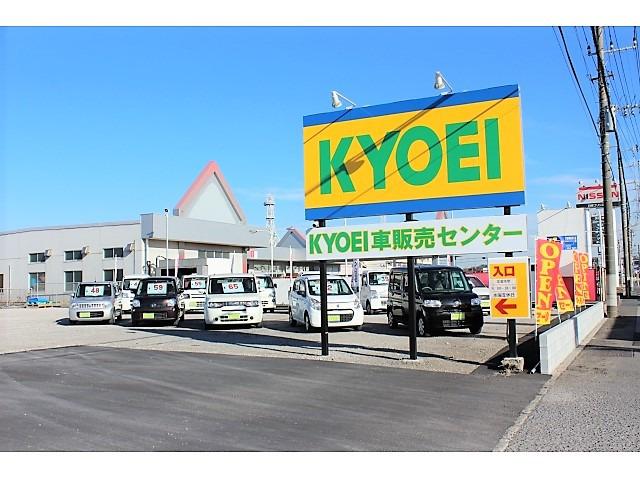 KYOEI車販売センター