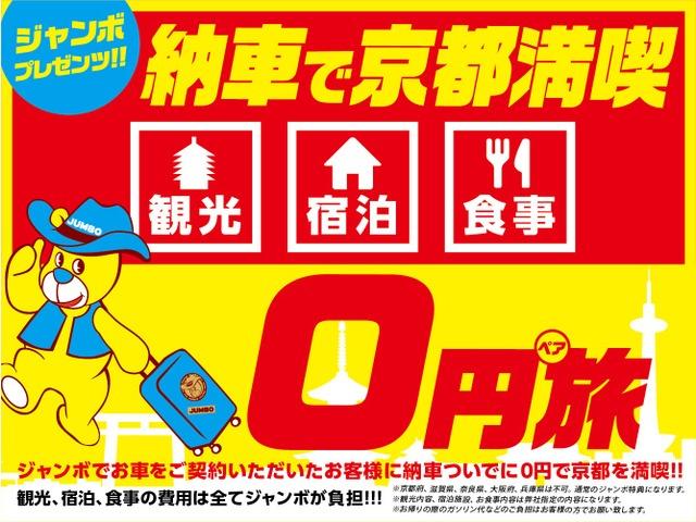 車業販センター  ジャンボ 京都本店【自社ローン取扱店】