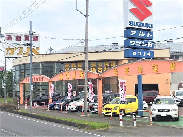 川野辺自動車販売株式会社