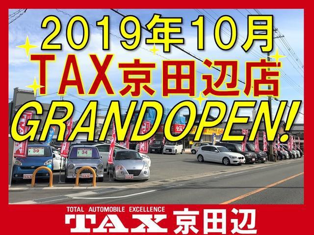 TAX 京田辺店