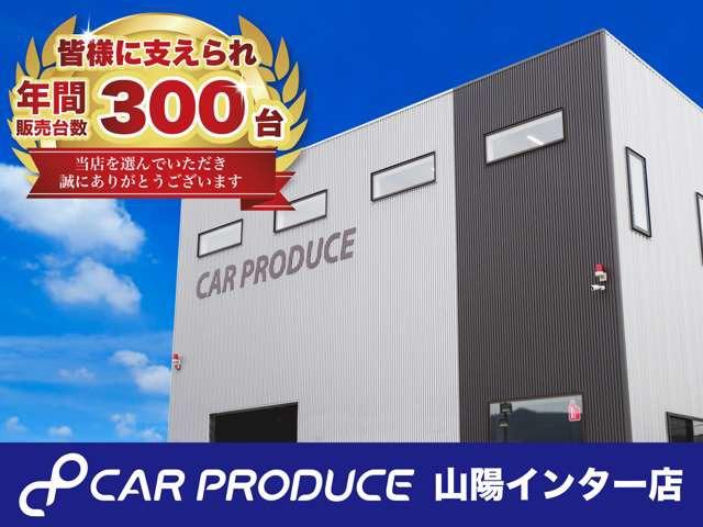 CAR PRODUCE<カープロデュース> 山陽インター店
