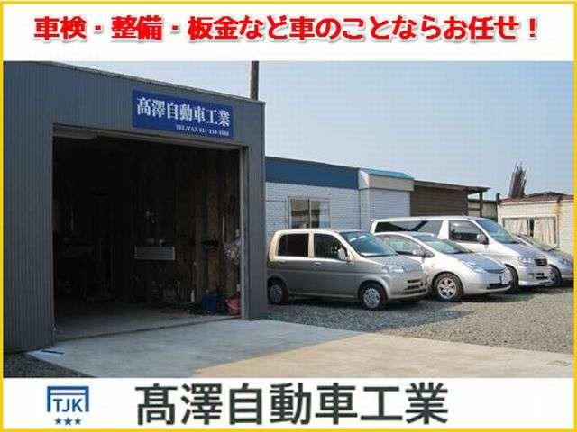髙澤自動車工業