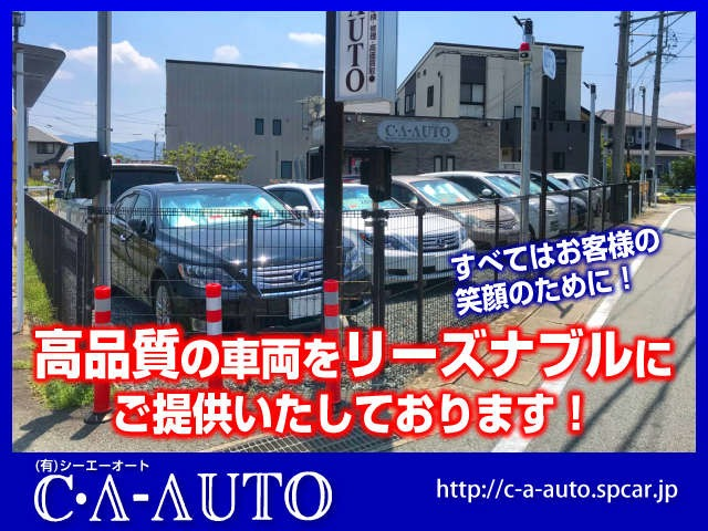 有限会社シーエーオート【CA-AUTO】