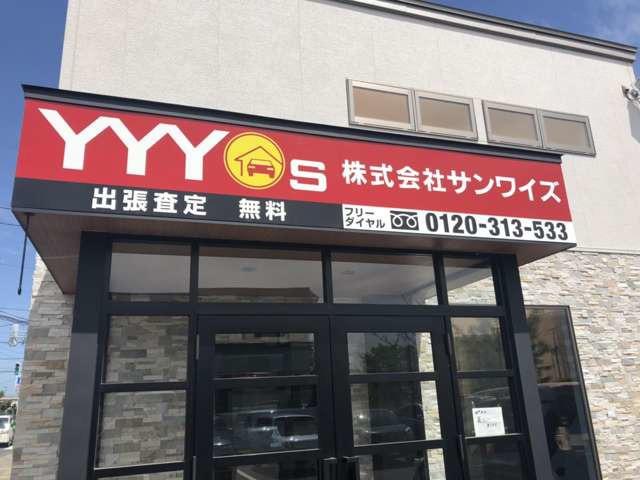 (株)サンワイズ 青森店
