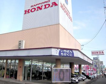 札幌ホンダ 南郷店