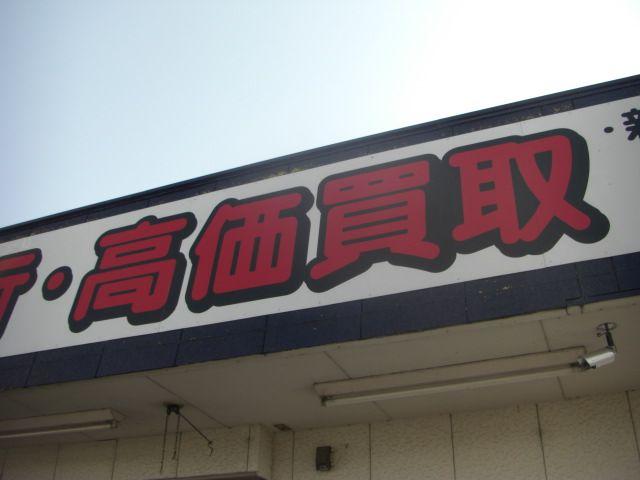 株式会社AutoShopIwata