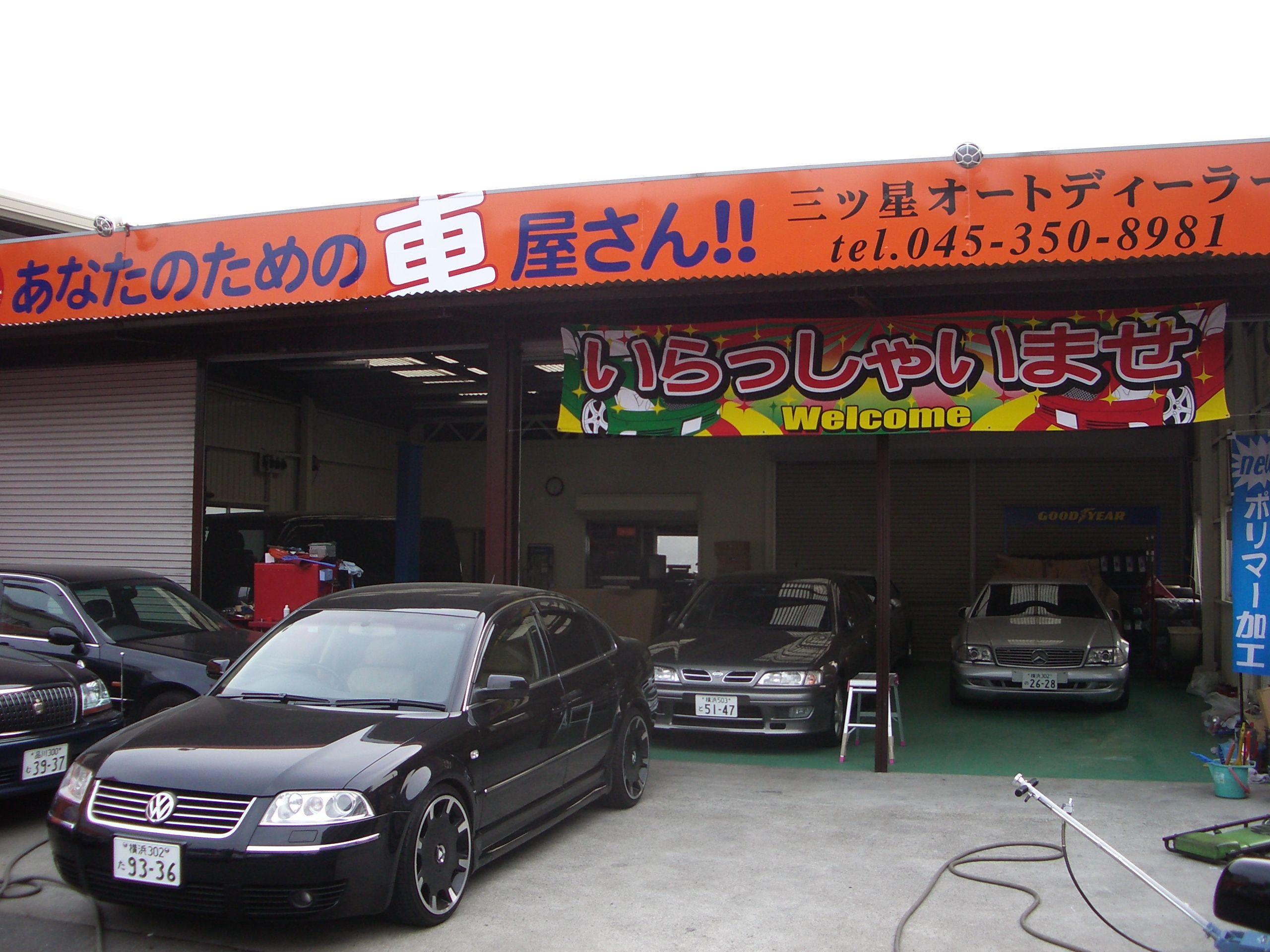 三ツ星オートディーラー(株)オートエクセレント