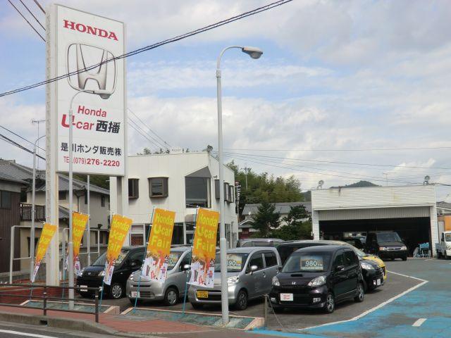 Honda U-Car 西播 【是川ホンダ販売(株) 】