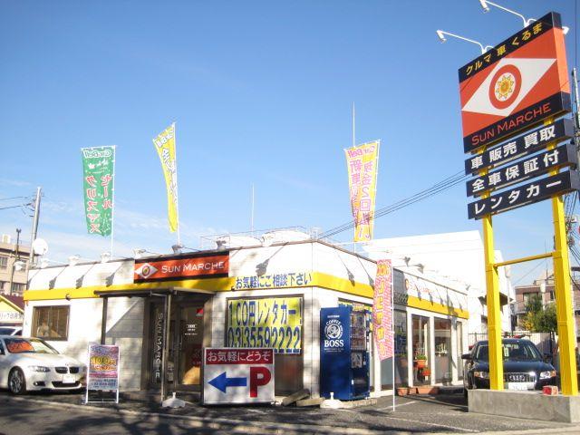 サン・マルシェ練馬北町店