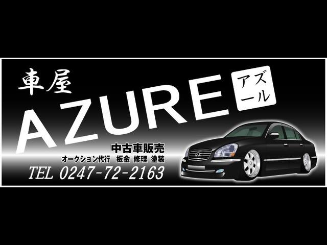車屋AZURE【クルマヤアズール】