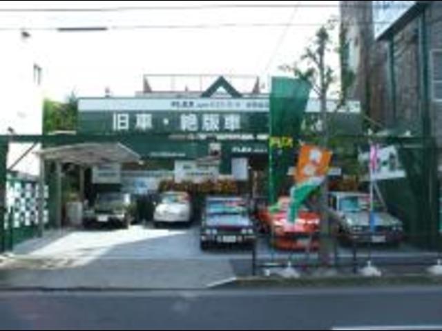 フレックスオートレビュー(株) 旧車 世田谷店