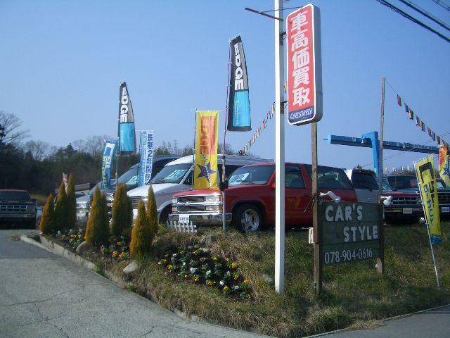 「兵庫県」の中古車販売店「CAR'S STYLE 【有限会社 STYLE】」