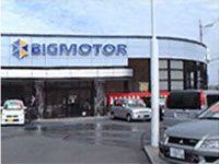 BIGMOTOR【(株)ビッグモーター 岩国店】の店舗画像