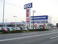 BIGMOTOR【(株)ビッグモーター 千葉店】の店舗画像