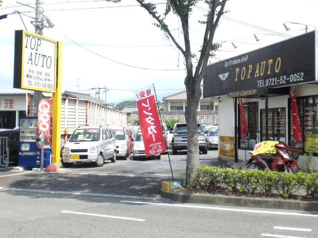 ■大阪府河内長野市にございます、新車・中古車販売・高価買取のTOP AUTOです■☆トップオートでは、お客様の立場に立った目線で、良い車を厳選仕入れし、他店にはない価格とサービスで販売致しております。☆注文販売も好評です!店頭にないお車でも、ご希望の価格やオプションなどを打ち合わせし、その後いち早く、お客様のニーズにあったお車をお探し致します。☆高価買取も実施中!!ドレスアップカーは特に高価買取しております。他店に負けない価格で買い取りさせていただきます!!査定だけでも、お気軽にお申し込み下さい!当然無料で実施致します!!☆オートローンも各種お取扱い致しております。☆お客様に安心してご購入頂く為に、販売車輌すべてに、1ヶ月保証をお付け致しております。☆車検や整備、ドレスアップなどもトップオートにお任せ下さい!!☆ボディーコーティングも致しております。(予約制)☆軽自動車、乗用車、輸入車、商用車などなど、どんなお車でもお探し致します。☆中古パーツも取り扱っております!お取り寄せも可能ですので、ご相談下さい。★トップオートでは、走行距離・修復歴などは明確に記載しております。安心して、お電話、お問い合わせ、またご来店下さいませ。