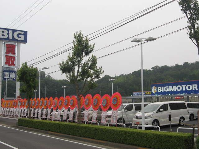 BIGMOTOR【(株)ビッグモーター 高松空港通店】の店舗画像