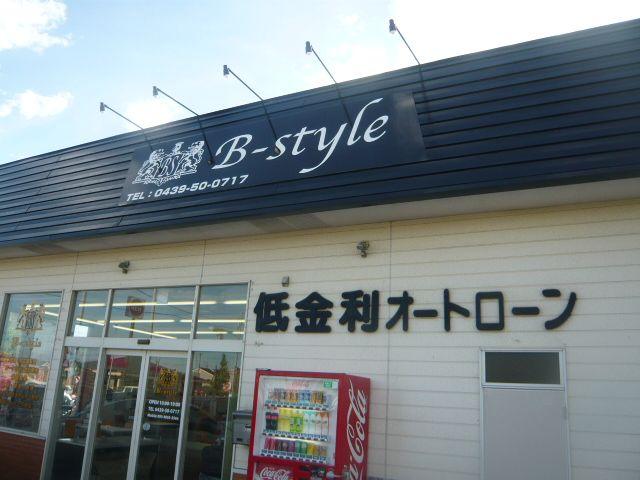 株式会社 ビースタイル 【B style】の店舗画像