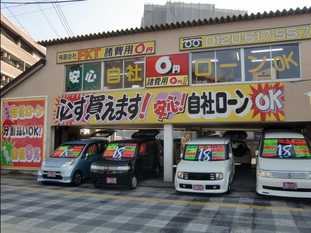 「福岡県」の中古車販売店「(有)エフケイティ【FKT】」
