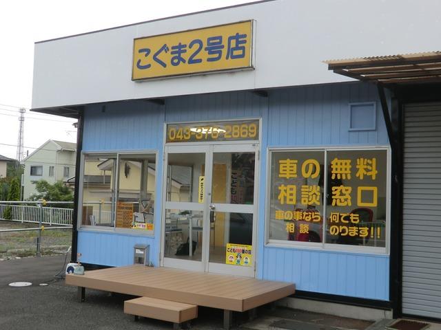 「千葉県」の中古車販売店「こぐま2号店」