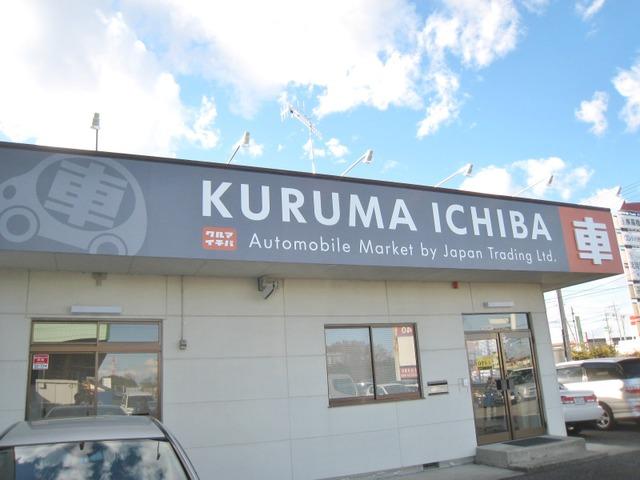 「埼玉県」の中古車販売店「KURUMA ICHIBA 【クルマイチバ】」