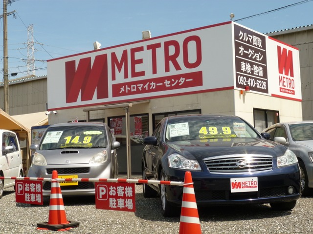 「福岡県」の中古車販売店「メトロマイカーセンター 福岡インター店」